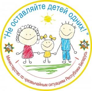 Профилактическая акция МЧС «Не оставляйте детей одних!»