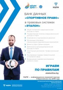НЦПИ открыл свободный доступ ко всему массиву документов спортивного права