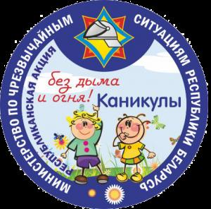 +логотип акции