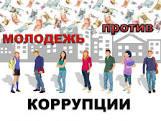 Примите участие в Международном молодёжном конкурсе «Вместе против коррупции»