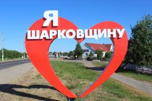 Да ўвагі жыхароў Шаркаўшчынскага раёна!