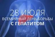 28 июля- Всемирный день борьбы с гепатитом. О коварной болезни и её лечении читателям рассказал главный государственный санитарный  врач района Владимир Леонидович Гращенко