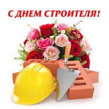 Уважаемые работники и ветераны строительных организаций Шарковщинского района!