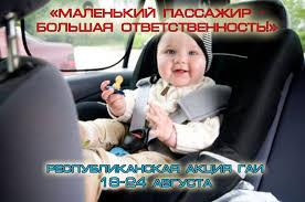 «Маленький пассажир — большая ответственность!»