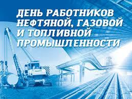Уважаемые работники нефтяной, газовой и топливной промышленности района!