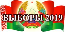 Образованы избирательные округи по выборам депутатов Палаты представителей Национального собрания Республики Беларусь седьмого созыва
