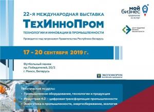 17-20 сентября в Минске пройдет 22-я международная выставка «ТехИнноПром»