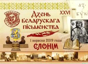 31жніўня і 1 верасня ў Слоніме пройдзе Дзень беларускага пісьменства