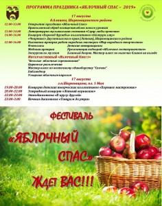 Программа праздника «Яблочный спас-2019»