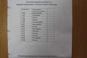 Расписание движения автобуса по маршруту Шарковщина — д. Рымки 10 августа