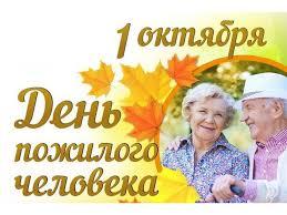 Уважаемые представители старшего поколения!