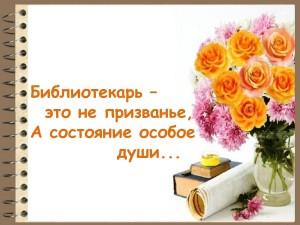 Уважаемые работники и ветераны библиотечной системы района!