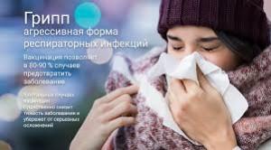 Профилактика гриппа и ОРИ