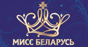 """Состоится областной этап XII Национального конкурса красоты """"Мисс Беларусь""""."""