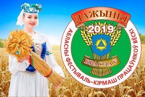«Дажынкі-2019»: свята хлебаробаў, свята рук працоўных