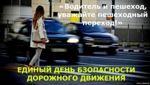 Единый день безопасности дорожного движения «Водитель и пешеход, уважайте пешеходный переход!»