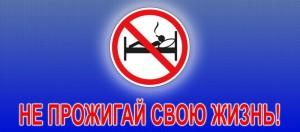 Неосторожное обращение с огнем при курении