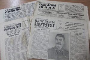 Пра што пісала раённая газета ў розныя гады? Старонкі летапісу гартаем разам