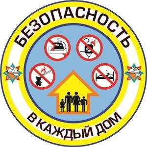 «Безопасность – в каждый дом!»
