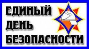 20 февраля В Беларуси стартует акция «Единый день безопасности»