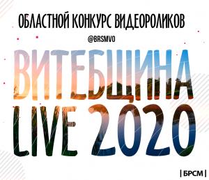 Конкурс видеороликов «Витебщина LIVE 2020!»