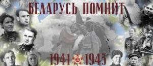 Благотворительный проект «Беларусь помнит. Никто не забыт, ничто не забыто»