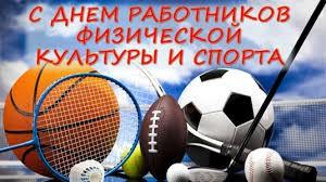 Уважаемые работники физической культуры и спорта!