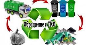 Разработка ТКП по правилам обращения с коммунальными отходами