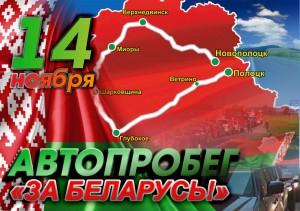Уважаемые шарковчане, приглашаем присоединиться к автопробегу  «За Беларусь»